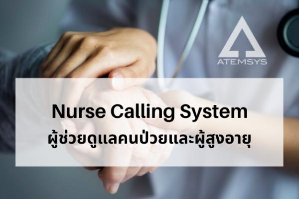 Nurse Calling